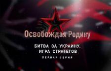 Освобождая Отечество. Битва за Украину. Игра стратегов (2019)