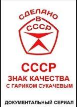 СССР. Знак качества с Гариком Сукачевым  (2019)