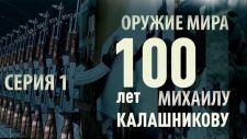 Оружие вселенной. 100 лет Михаилу Калашникову(2019)