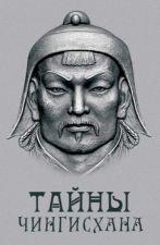 Не факт. Секреты Чингисхана (2019)