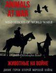 Звериные на войне. Дикие герои Второй мировой
