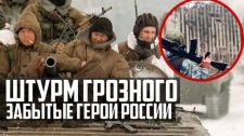 НОВОГОДНИЙ ШТУРМ Грозного 25 лет Назад! Позабытые ГЕРОИ России! 31 декабря 1994!