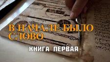 Секреты времени. Как создавались древнейшие манускрипты? (2019)