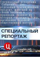 Польша. История заболевания. Специальный репортаж (2020)