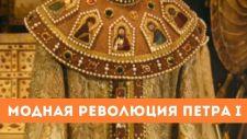 Негласные материалы  - Костюмы допетровской эпохи (2020)