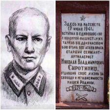 Предания армии. Николай Сиротинин  (2020)