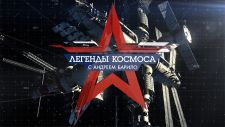 Предания космоса. Александр Лазуткин (16.04.2020)
