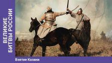 Великие битвы России. Взятие Казани. Чесменское сражение (2020)