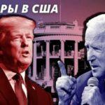 Негласные материалы. Выборы в США. Смертельная схватка в Америке (2020)