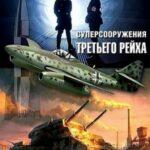 Суперсооружения Третьего рейха: Брань с СССР  (2018)