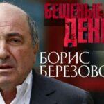 Борис Березовский. Бешеные денежки (2021)