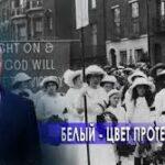 Загадки человечества с Олегом Шишкиным. Белоснежный - цвет протестов (27.01.2021)