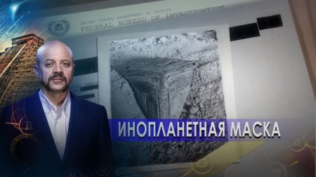 Загадки человечества с Олегом Шишкиным. Инопланетная личина (22.01.2021)