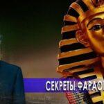 Самые шокирующие гипотезы. Секреты фараонов (26.01.2021)