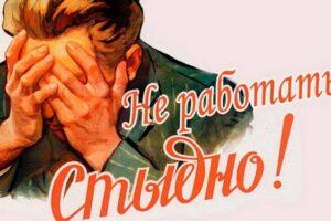 «Хлеб трудовой от них сберегай»: как в СССР боролись с тунеядцами