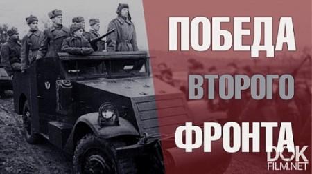 Негласные материалы. Победа второго фронта. Как Монголия, Тува и другие помогли выиграть войну (2020)