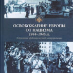 Какие документы скоплены в новой книге РВИО об освобождении Европы от нацизма