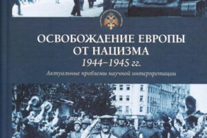 """""""Депеша Кеннана"""" пополнила Библиотеку военного историка РВИО"""