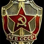 Нераскрытые секреты. Чем занимались секретные отделы КГБ (2014)