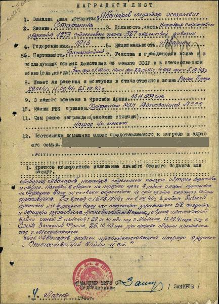 Мухтар Абакаров воевал под Ельней, где написал песню об этом городе