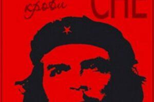 Таня-партизанка: кто «отдал» русскую любовь Че Гевары