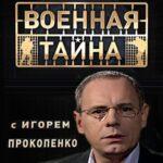 Военная секрет с Игорем Прокопенко (07.07. 2018)