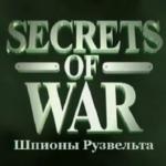 Секреты Войны. Шпионы Рузвельта / Sekrets Of War. Roosevelts Spymasters (1999)