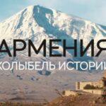 Армения. Люлька истории (2017)
