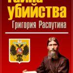 Секрет убийства Григория Распутина (2018)