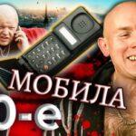 Девяностые. Мобила (2020)