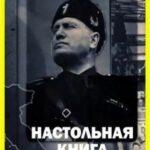 Настольная книжка диктатора / Dictators Rulebook  (2018)  National Geographic