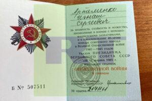 Лавров поздравил ветерана Артеменко с 23 февраля