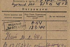 Чтобы удалиться на фронт, Захар Городисский прибавил себе год