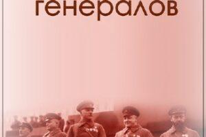 Генералы против генералов (2012)