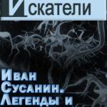 Искатели: Иван Сусанин. Предания и правда(2004)