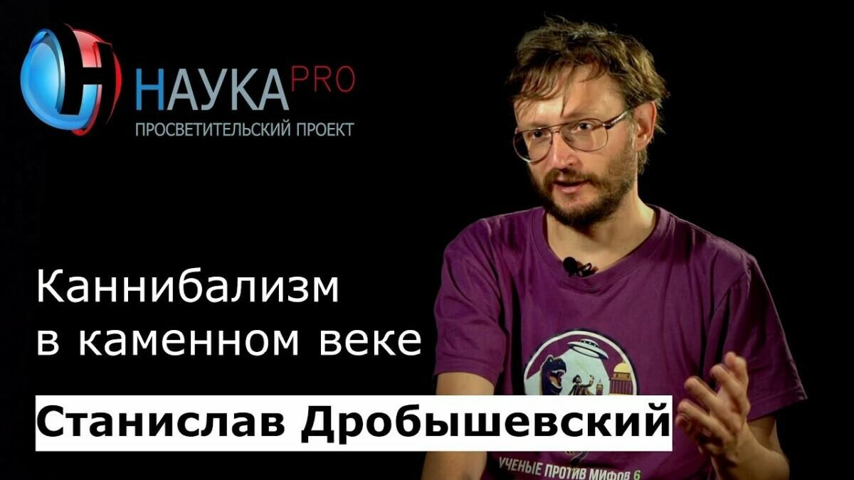 Станислав Дробышевский. Каннибализм в каменном столетье (2018)