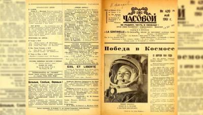 «О князьях не слышал»: как Гагарин отмежевался от родства с эмигрантами