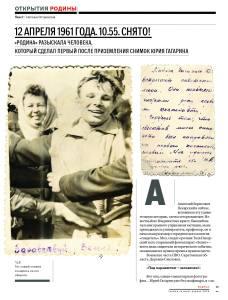 """Неожиданное продолжение публикации """"Отечества"""" о первой фотосъемке Юрия Гагарина"""