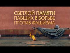 Россияне почтили минутой молчания память павших в Великой Отечественной