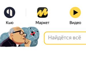 """""""Яндекс"""" заменил собственный логотип портретом математика Пафнутия Чебышёва"""