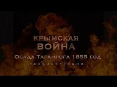 Осада Таганрога 1855 год
