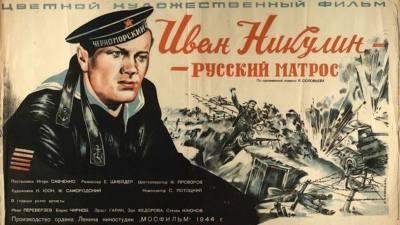 Подвиг Ивана Никулина на киноэкране и в рассекреченных документах