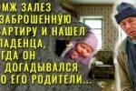 Бомж разыскивал ночлег в заброшенной квартире, а нашел младенца и это изменило его жизнь: мой отзыв на авторский рассказ Пушкиных
