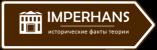 ИмперХанс. Знай свою историю