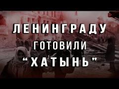 Истина о блокаде Ленинграда