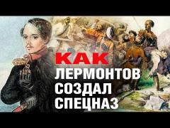 Мифы о Кавказе и позабытая истина о Лермонтове