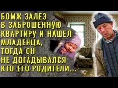 Бомж разыскивал ночевка в закинутой квартире, а нашел младенца и это изменило его жизнь: мой отзыв на авторский рассказ Пушкиных
