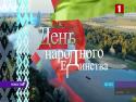 Как Лукашенко преднамерен поменять Конституцию Белоруссии