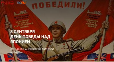 Отчего 3 сентября - День окончания Второй мировой войны