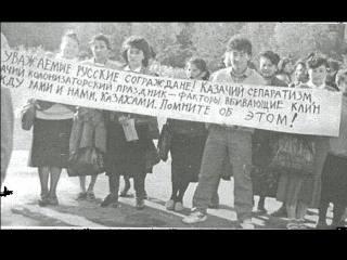 «Казахстан для казахов! Казахстан без казаков!» – к 30-летию событий в Уральске